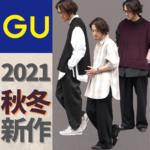 GU2021秋冬新作マストバイ!これ本当にGU!?神コスパの最強アイテムはコレだ!
