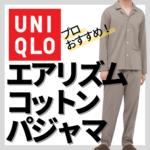 【エアリズム】ファッションのプロが選ぶパジャマ、実はユニクロのエアリズム説。