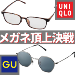 【ユニクロ×GU】900円メガネと1500円メガネどっちが買いか!?