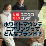 【ユニクロ×ホワイトマウンテニアリング】UNIQLO2021秋冬コラボについて!ホワイトマウンテニアリングを長年見てきたMBが語る