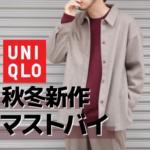 【UNIQLO新作】ユニクロレディースの○○をあえてメンズが着ると最高にイケてる!