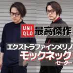【UNIQLO】秋物はじめに買うならコレでしょ!ユニクロの最高傑作!新型メリノウールニット登場!