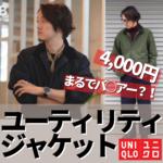 【ユニクロ秋の新作アウター】UNIQLOが本気の値下げ!4000円で買えるユーティリティージャケット爆誕!