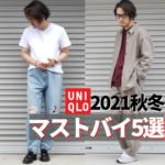 【秋物はまずこれを買え】UNIQLOユニクロ2021秋冬新作マストバイ5選!