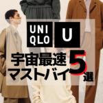 【ユニクロU】2021-22秋冬新作UNIQLO Uはこれを買え!宇宙最速のマストバイ5選!
