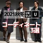 【UNIQLO U】2021秋冬ユニクロUコーディネート!誰でもおしゃれになるマストな着こなし3選!