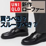 UNIQLOユニクロの革靴ローファーは買いか!?プロが購入して調べてみた。