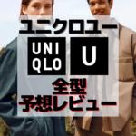 【ユニクロU2021秋冬】今年のメンズはハズレ?全型予想レビューしてみた!
