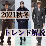 2021年秋冬メンズファッショントレンド完全解説!ビッグシルエットはいつまで続く?トレンドカラーは何色?