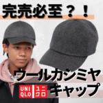 【ユニクロ新作】絶対完売するから早めに見て!UNIQLO最強のカシミアキャップ!