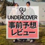 【GU×UNDERCOVER秋冬新作】全型発表!何が「買い」かプロが発売前レビュー!!
